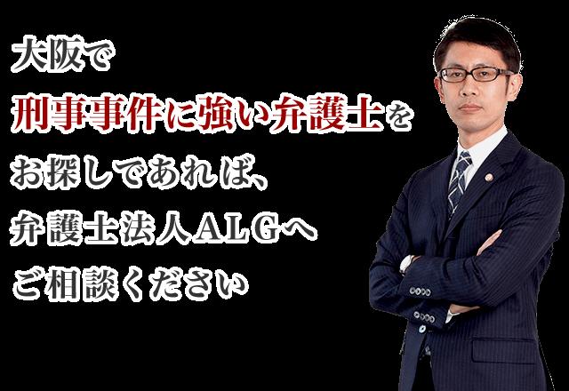 大阪で刑事事件に強い弁護士をお探しであれば、弁護士法人ALGへご相談ください