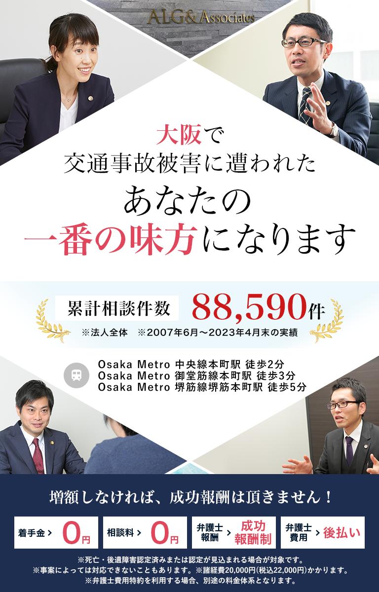 大阪で交通事故被害に遭われたあなたの一番の味方になります