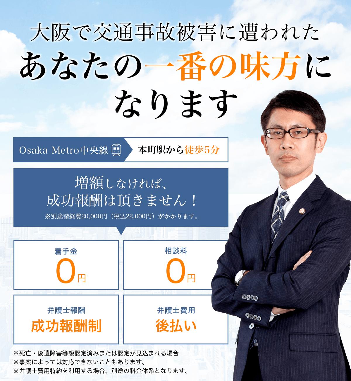 大阪で交通事故被害に遭われた方へ保険会社とのやり取りや賠償額の交渉は弁護士へご相談ください。最終的な解決までしっかりサポート致します。弁護士法人ALG&Associates