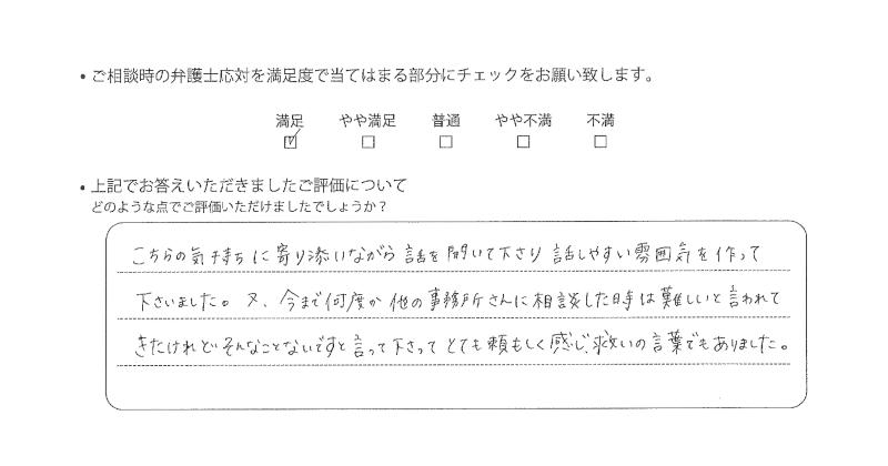 大阪法律事務所にご相談いただいたお客様の声